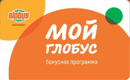 """Бонусная программа """"Мой Глобус"""""""