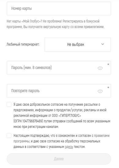 Активировать карту на globus.ru