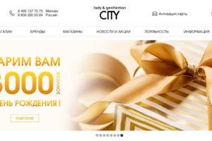 ladygentleman.com - официальный сайт lady&gentleman city