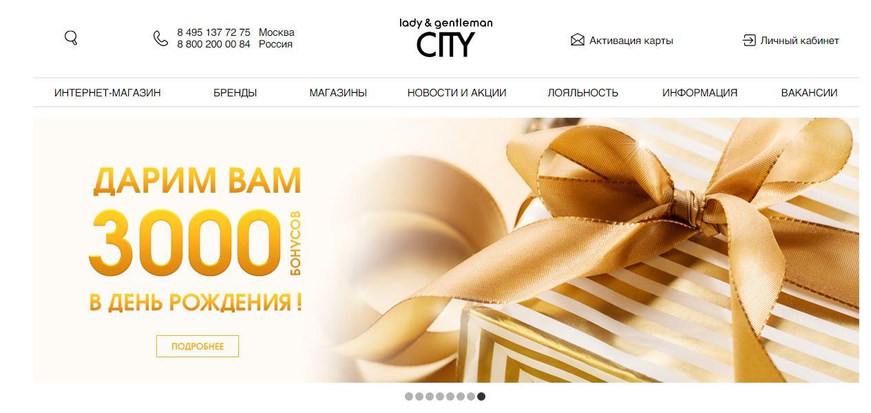 Lady And Gentleman City Интернет Магазин Промокод