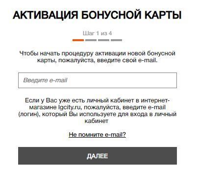 Активация бонусной карты на ladygentleman.com