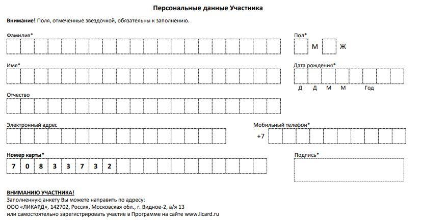 Договор участника Программы поощрения клиентов Лукойл