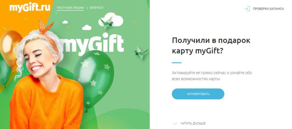 Майгифт.ру- официальный сайт подарочной карты myGift