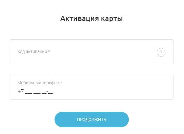 Активация карты на майгифт.ру