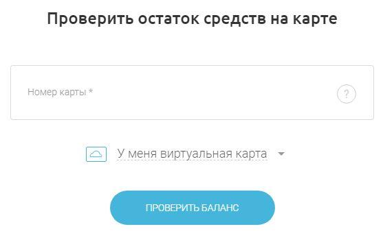 Проверить баланс карты на майгифт.ру