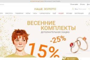 """ourgold.ru - официальный сайт ювелирной компании """"Наше золото"""""""