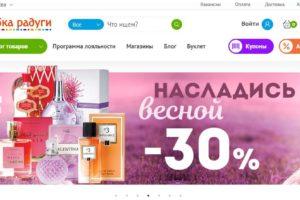 """r-ulybka.ru - официальный сайт сети магазинов """"Улыбка радуги"""""""