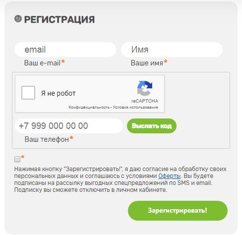Регистрация на r-ulybka.ru