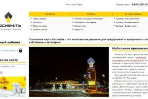РН Карт - официальный сайт топливных карт Роснефть