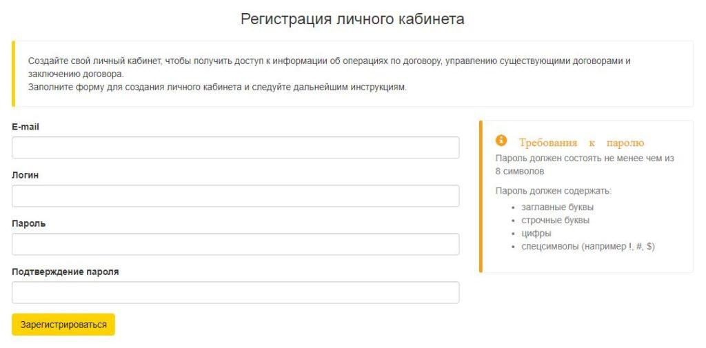 Регистрация личного кабинета РН Карт