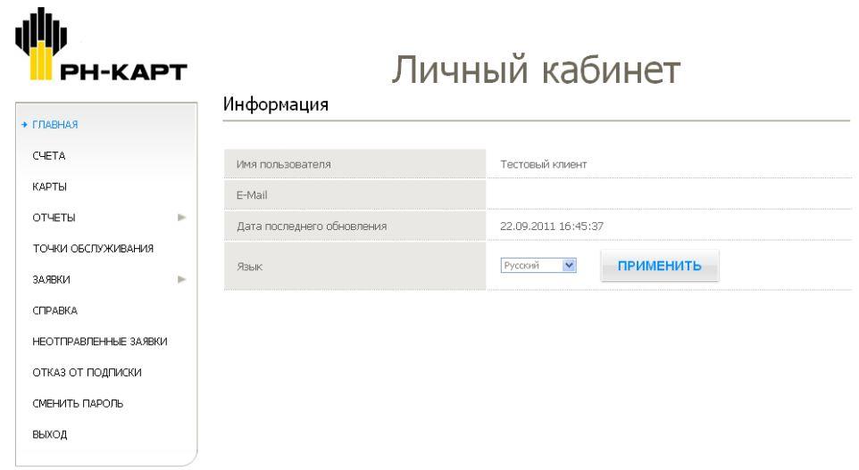 РН Карт личный кабинет - Главная