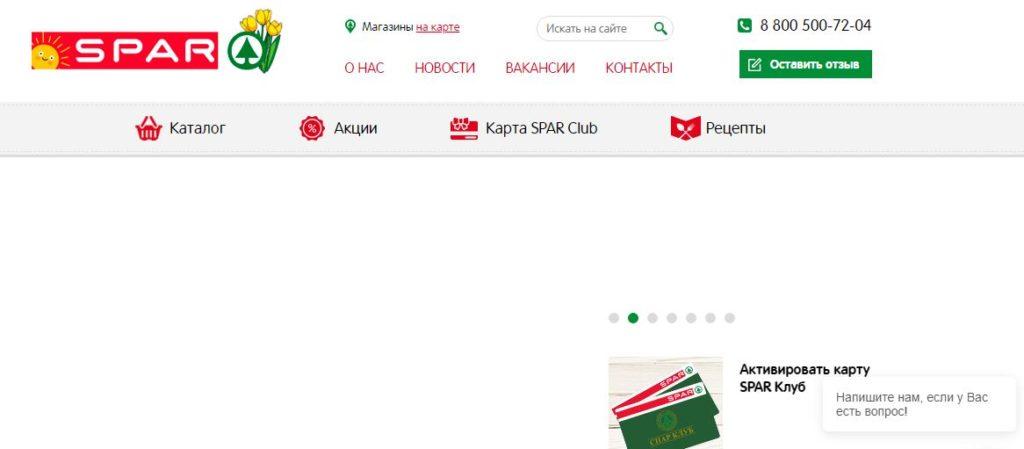 Официальный сайт сети супермаркетов SPAR