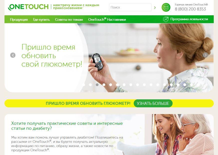 svami.onetouch.ru - официальный сайт программы лояльности OneTouch