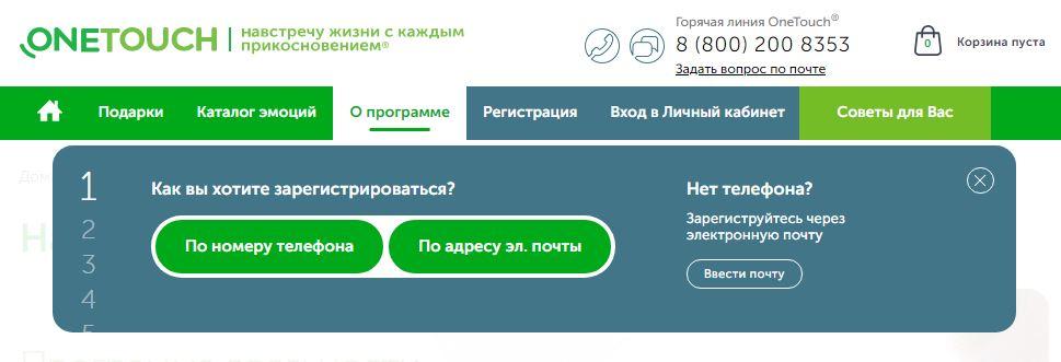 Регистрация на svami.onetouch.ru