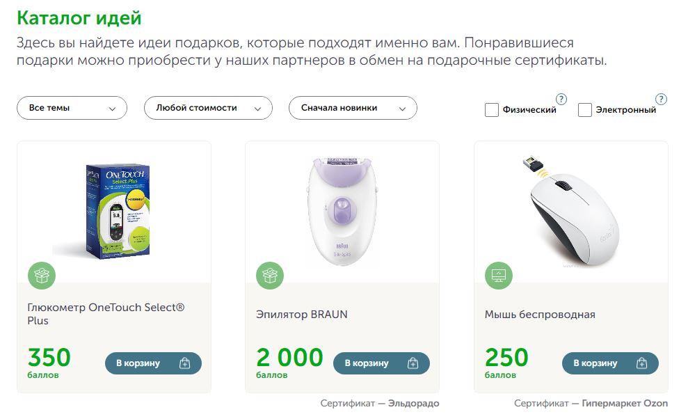 Каталог идей на svami.onetouch.ru