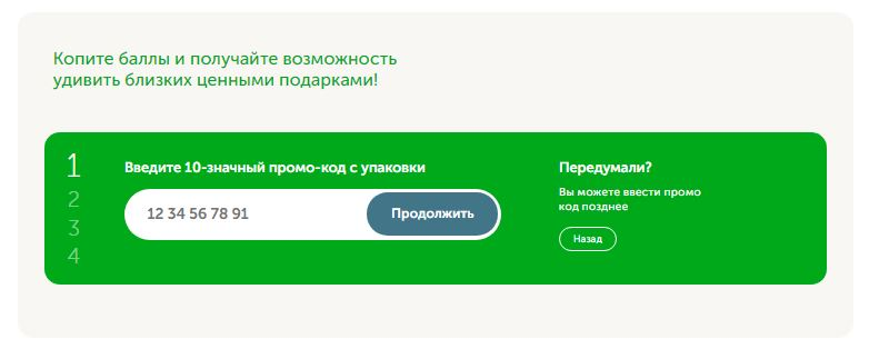 Ввести промокод на svami.onetouch.ru