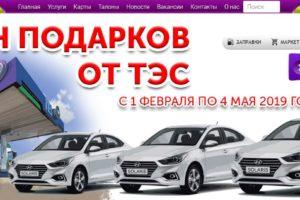 """td.tes.com - официальный сайт торгового дома """"ТЭС"""""""
