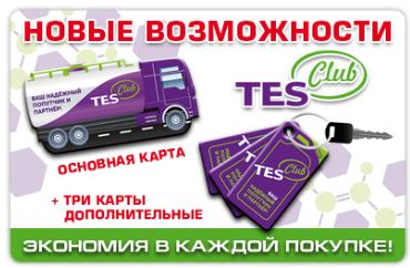 "Дисконтная карта ""TES Club"""