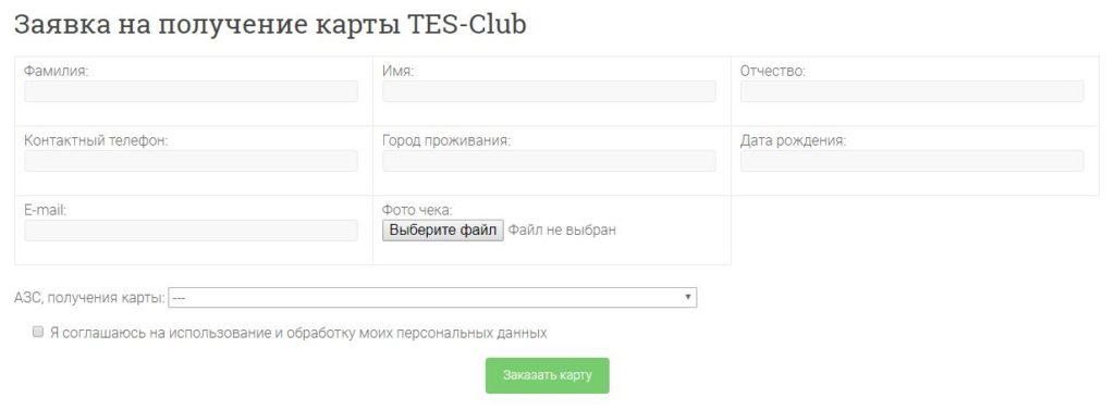 Заявка на получение карты TES-Club