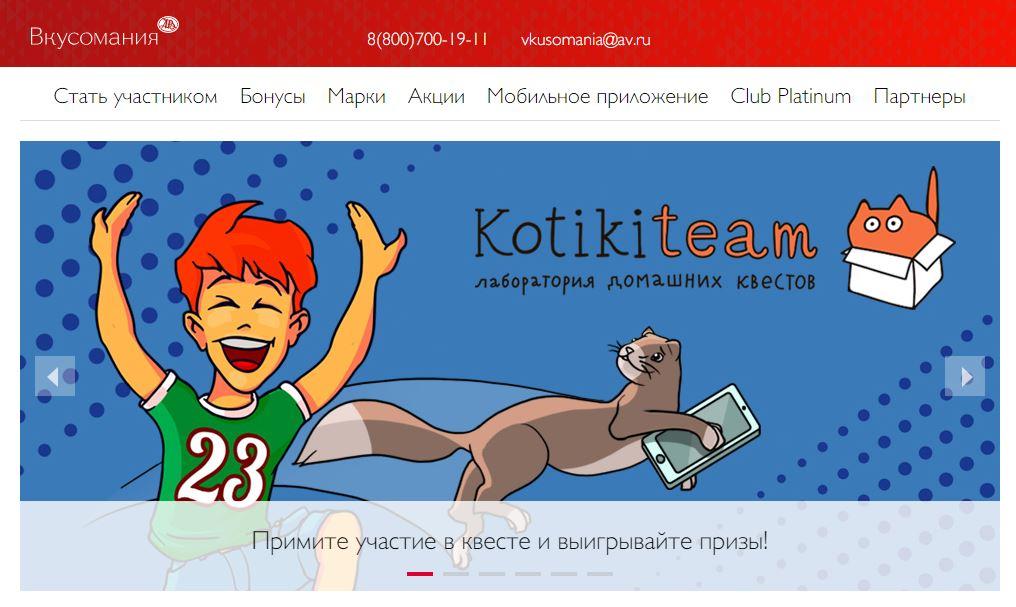 Официальный сайт бонусной программы Вкусомания