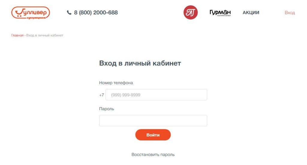 """www.чудокарта.рф - официальный сайт бонусной программы сети """"Гулливер"""""""