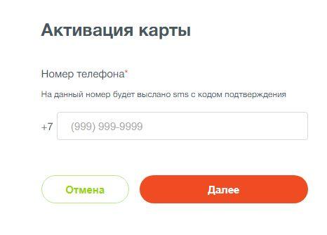 Активировать карту на www.чудокарта.рф