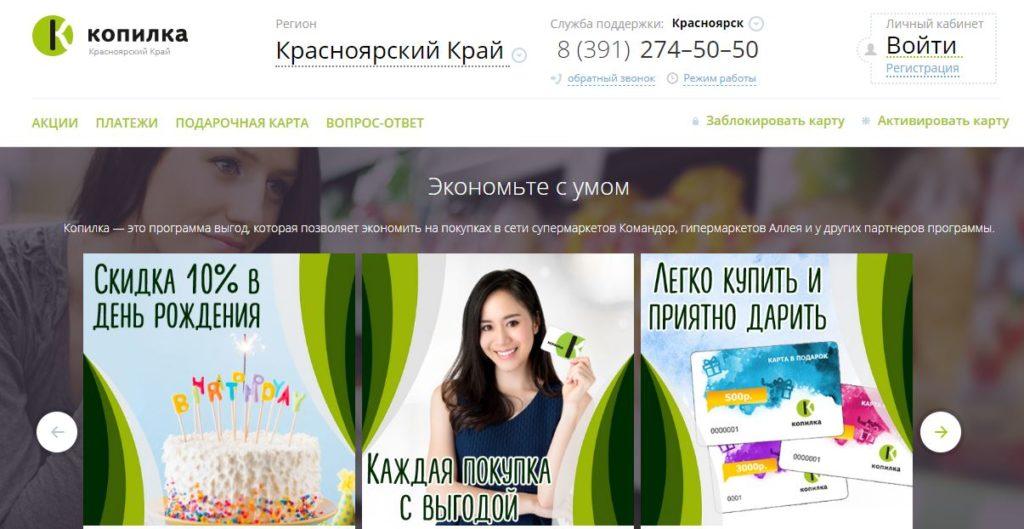 www.kopilkaclub.ru - официальный сайт программы выгод Копилка
