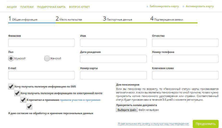 Активировать карту Копилка на www.kopilkaclub.ru