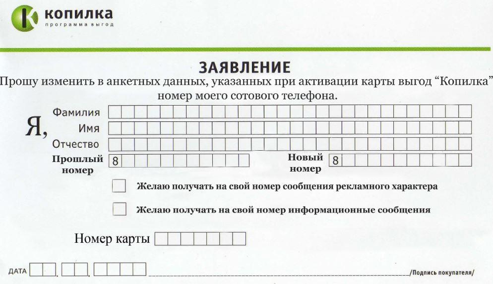 Заявление на изменение номера телефона, указанного при активации карты Копилка