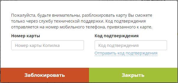 Заблокировать карту Копилка на www.kopilkaclub.ru