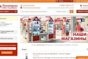 www.leonardo.ru - хобби-гипермаркет Леонардо