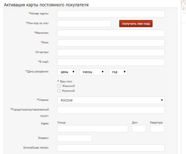 Активировать карту постоянного покупателя на www.leonardo.ru