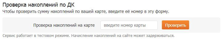 Проверка накоплений по карте постоянного покупателя на www.leonardo.ru