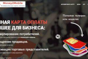 www.money2mobile.ru - официальный сайт единой карты оплаты Money2Mobile