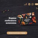www.ufm.store активация карты — сеть магазинов «Уральская фабрика мяса»