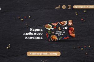 """www.ufm.store - официальный сайт сети магазинов """"Уральская фабрика мяса"""""""