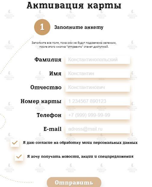 Активация карты на www.ufm.store