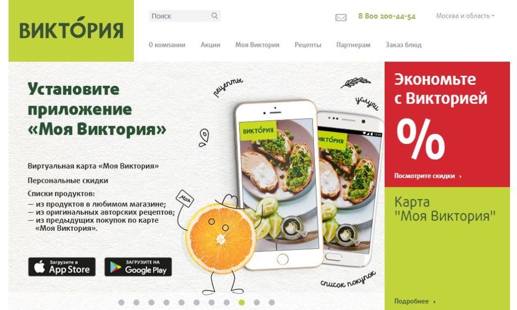 """www.victoria-group.ru - официальный сайт сети супермаркетов """"Виктория"""""""