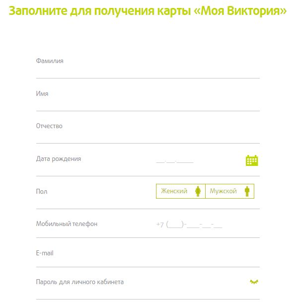 Активировать карту на www.victoria-group.ru/my