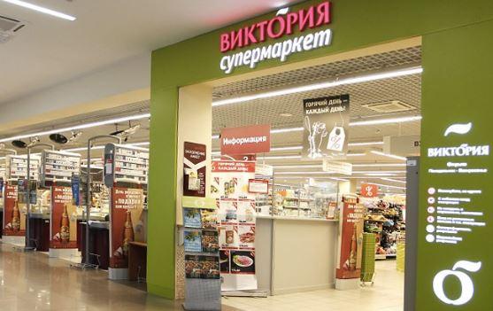 """Супермаркет торговой сети """"Виктория"""""""