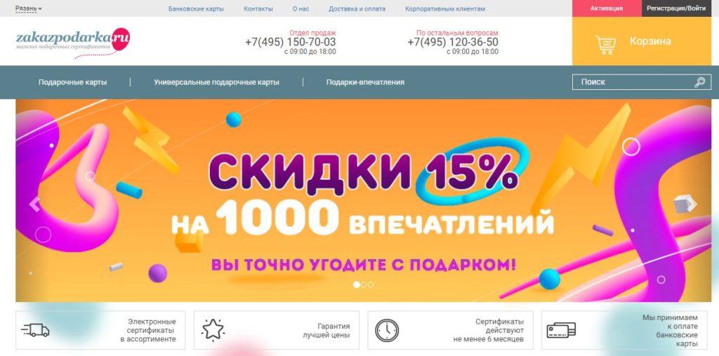 zakazpodarka.ru - магазин подарочных сертификатов