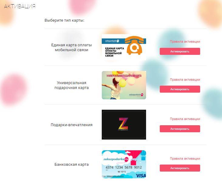 Активация различных продуктов на zakazpodarka.ru