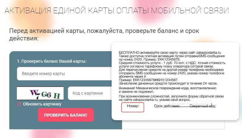 Активация Единой карты оплаты мобильной связи на zakazpodarka.ru
