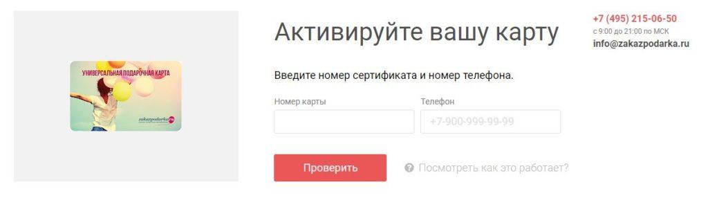 Активация универсальной подарочной карты на zakazpodarka.ru
