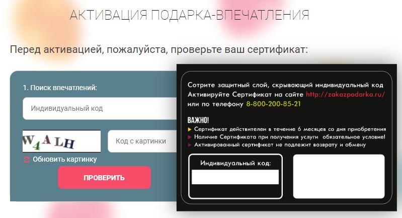 Активация подарка-впечатления на zakazpodarka.ru