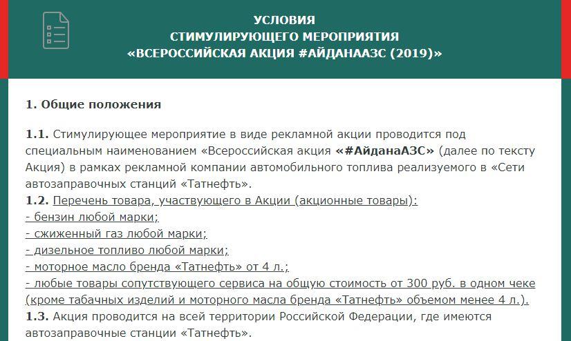 """Правила Всероссийской акции #АйданаАЗС"""""""