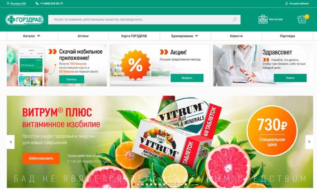 gorzdrav.org - Интернет-аптека Горздрав