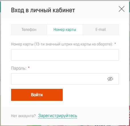 Вход в личный кабинет на gorzdrav.org по номеру карты
