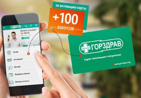 Горздрав - Карта постоянного покупателя