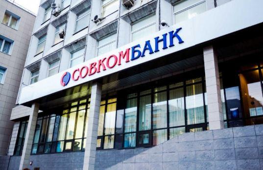 Совкомбанк - российский универсальный коммерческий банк